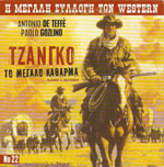 Django il bastardo Greek