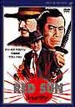 Red Sun dvd cover japan