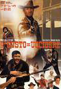 Per il gusto di uccidere SPO DVD cover