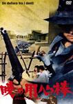 Un dollaro tra i denti / 暁の用心棒 DVD front cover